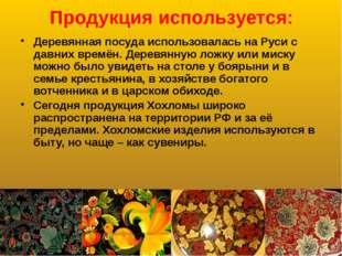 Продукция используется: Деревянная посуда использовалась на Руси с давних вре