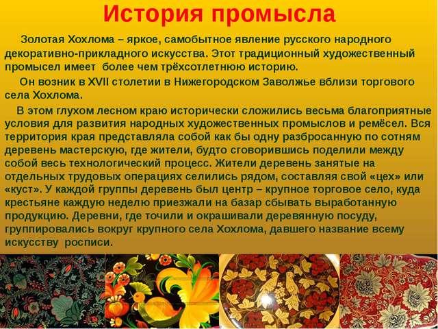 История промысла Золотая Хохлома – яркое, самобытное явление русского народно...