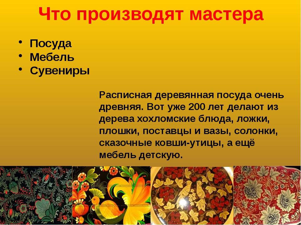 Что производят мастера Посуда Мебель Сувениры Расписная деревянная посуда оче...