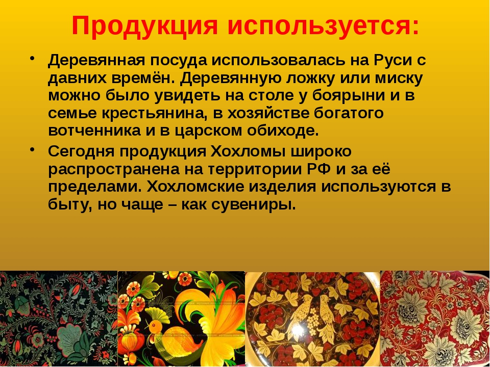 Продукция используется: Деревянная посуда использовалась на Руси с давних вре...