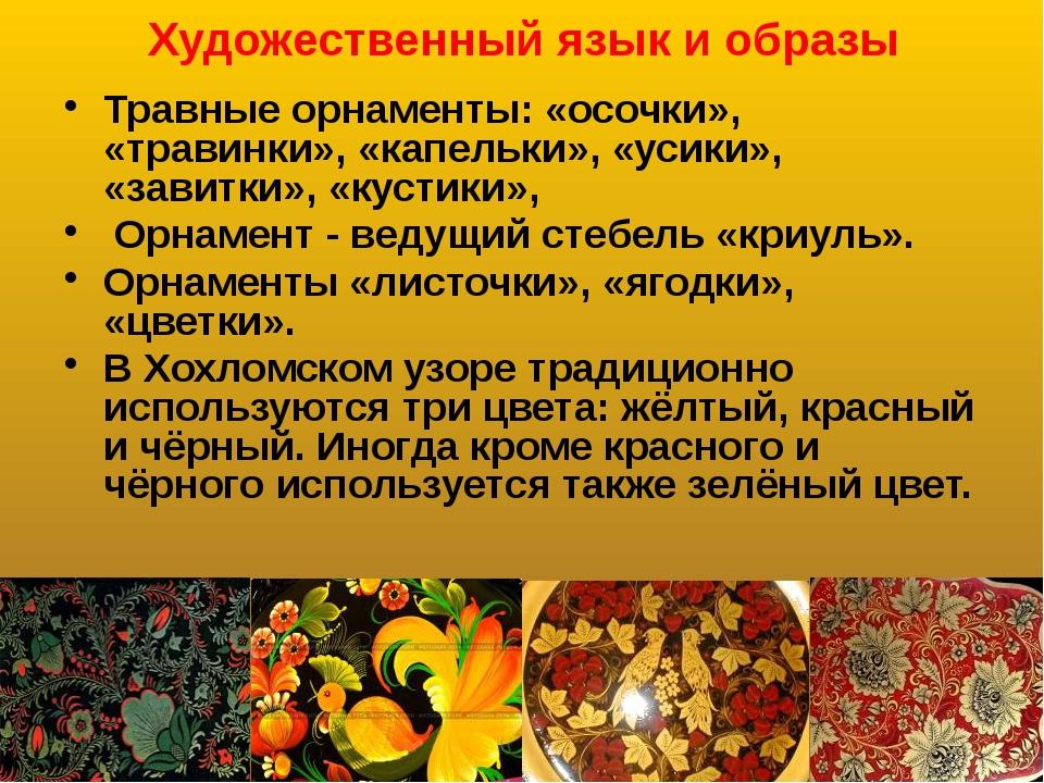 Художественный язык и образы Травные орнаменты: «осочки», «травинки», «капель...