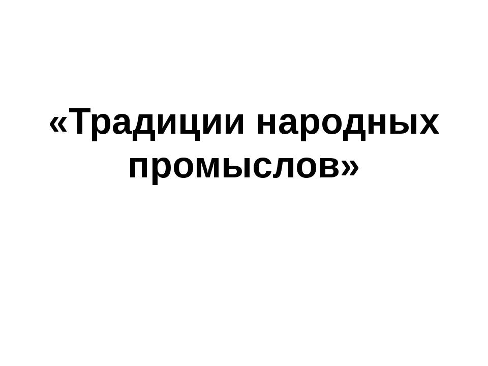 «Традиции народных промыслов»