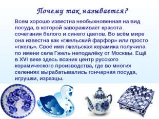 Почему так называется? Всем хорошо известна необыкновенная на вид посуда, в к
