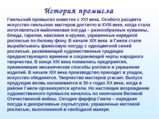 История промысла Гжельский промысел известен с XVI века. Особого расцвета иск