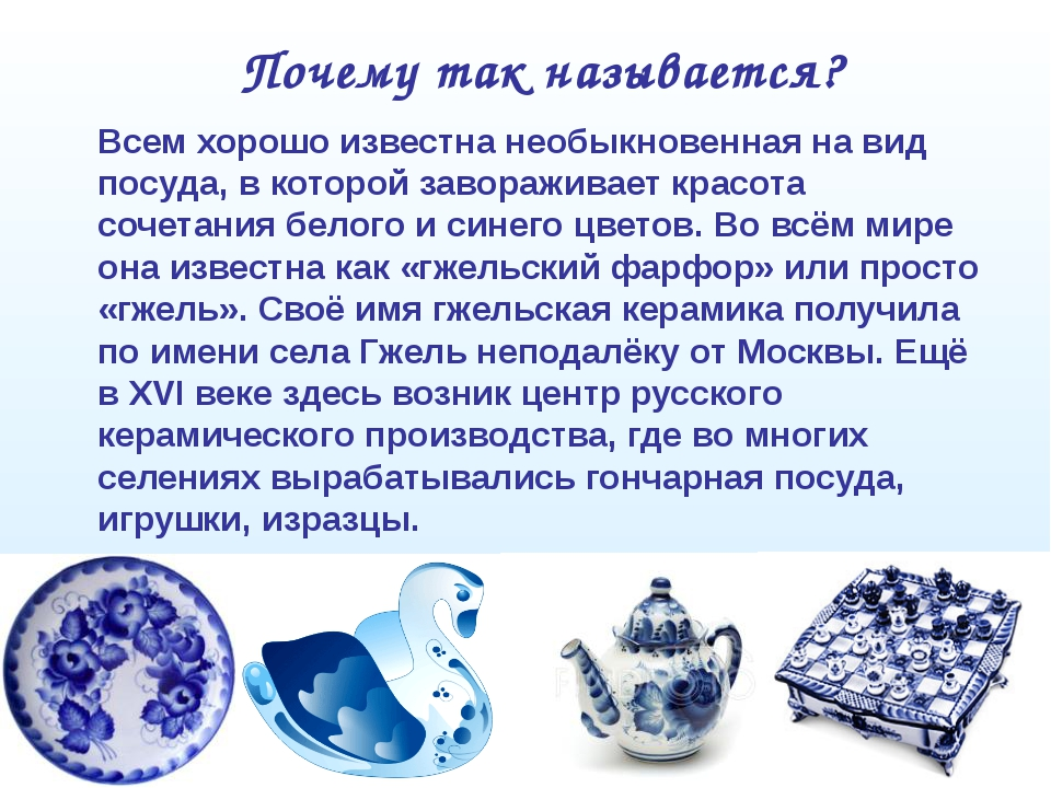 Почему так называется? Всем хорошо известна необыкновенная на вид посуда, в к...