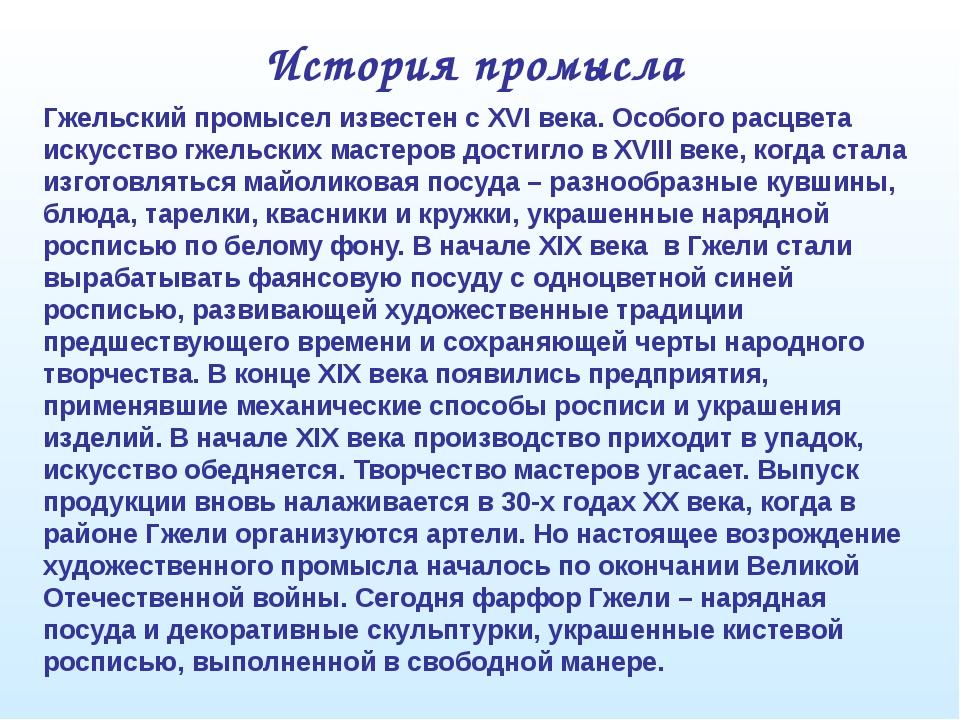 История промысла Гжельский промысел известен с XVI века. Особого расцвета иск...