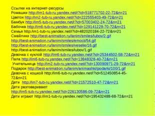Ссылки на интернет-ресурсы Ромашки http://im1-tub-ru.yandex.net/i?id=51877170