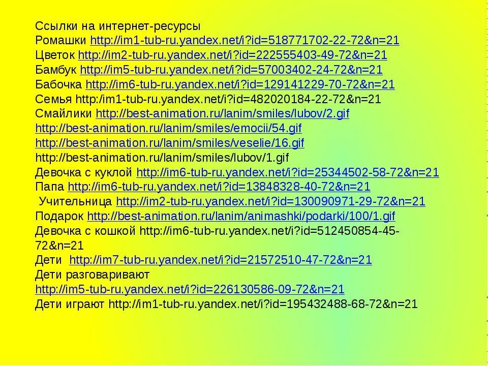 Ссылки на интернет-ресурсы Ромашки http://im1-tub-ru.yandex.net/i?id=51877170...