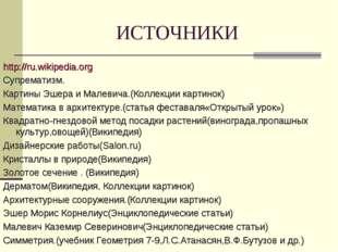 ИСТОЧНИКИ http://ru.wikipedia.org Супрематизм. Картины Эшера и Малевича.(Колл