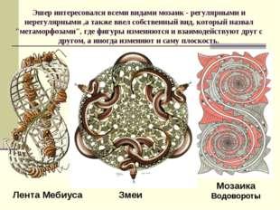 Эшер интересовался всеми видами мозаик - регулярными и нерегулярными ,а также