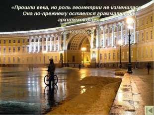Эрмитаж в Петербурге Исаакиевский собор «Прошли века, но роль геометрии не из
