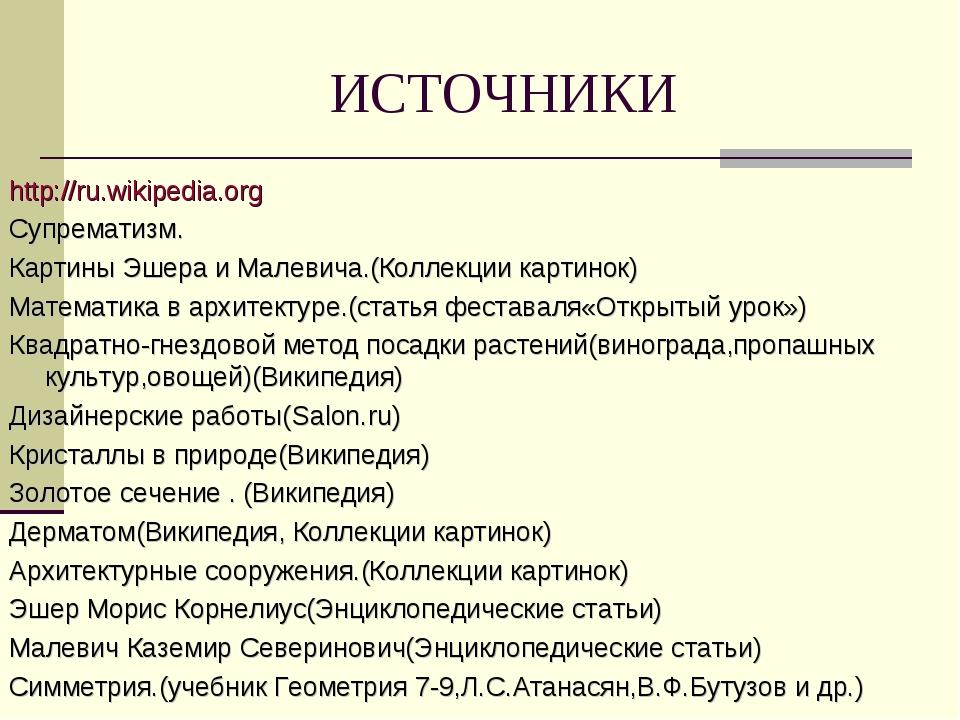 ИСТОЧНИКИ http://ru.wikipedia.org Супрематизм. Картины Эшера и Малевича.(Колл...