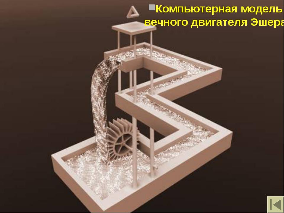 """М.К.Эшер «Звёзды» Вечный двигатель на гравюре """"Водопад"""" Эшера Компьютерная мо..."""