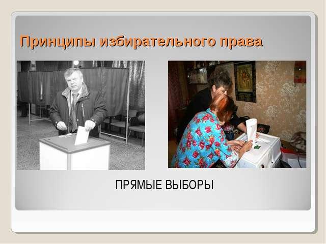 Принципы избирательного права ПРЯМЫЕ ВЫБОРЫ
