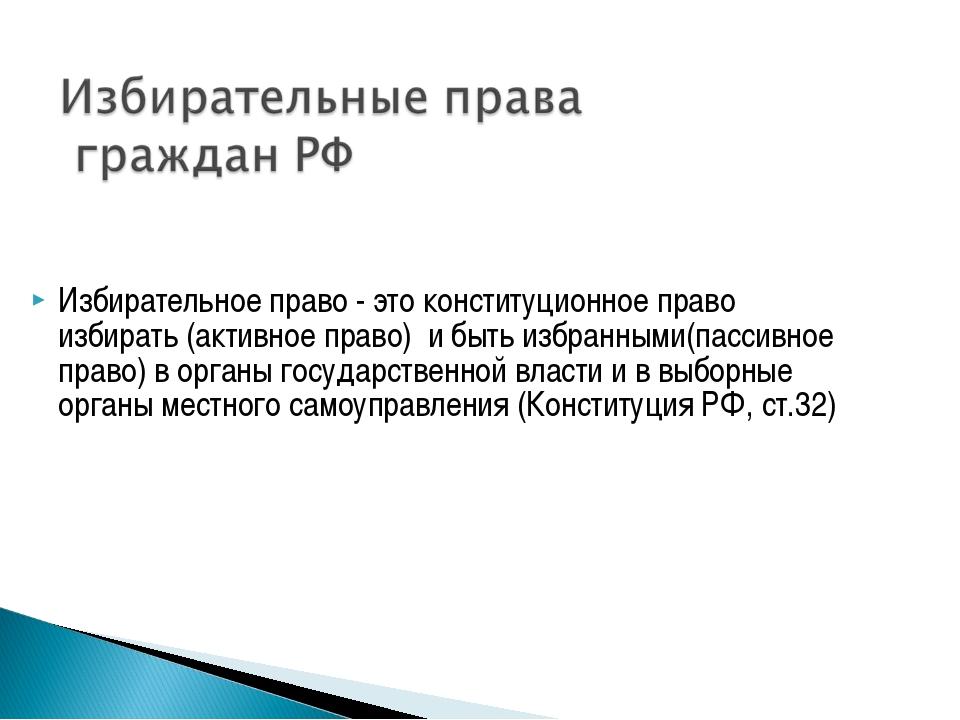 Избирательное право - это конституционное право избирать (активное право) и б...