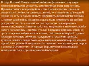 В годы Великой Отечественной войны на фронте и в тылу люди проявляли примеры