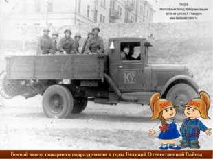 Боевой выезд пожарного подразделения в годы Великой Отечественной Войны