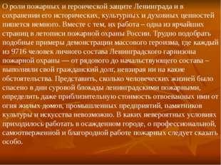 О роли пожарных и героической защите Ленинграда и в сохранении его историческ