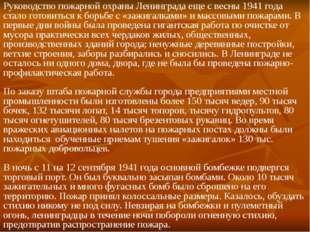Руководство пожарной охраны Ленинграда еще с весны 1941 года стало готовиться