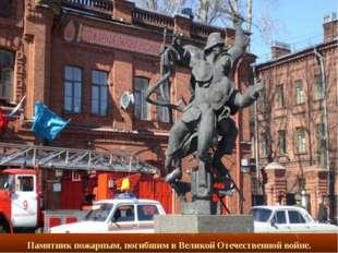 Памятник пожарным, погибшим в Великой Отечественной войне.