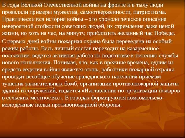 В годы Великой Отечественной войны на фронте и в тылу люди проявляли примеры...