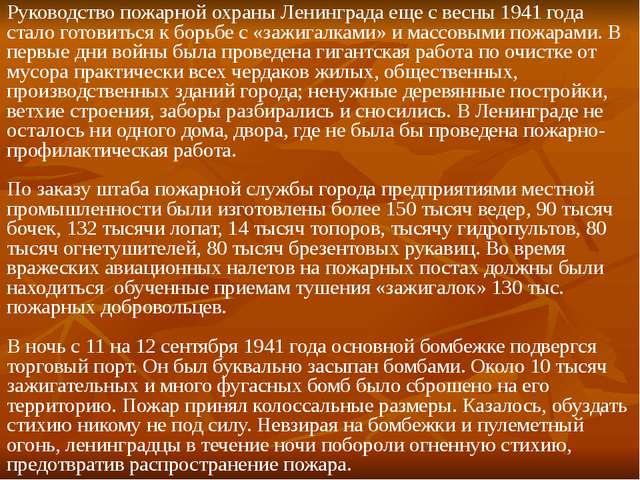 Руководство пожарной охраны Ленинграда еще с весны 1941 года стало готовиться...