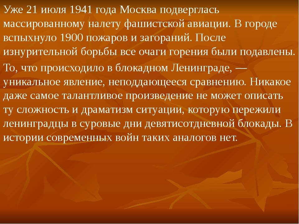 Уже 21 июля 1941 года Москва подверглась массированному налету фашистской ави...