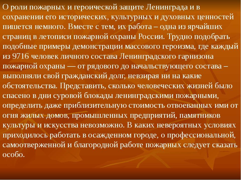 О роли пожарных и героической защите Ленинграда и в сохранении его историческ...