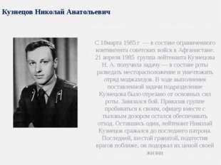 Кузнецов Николай Анатольевич С 18марта 1985 г — в составеограниченного конт