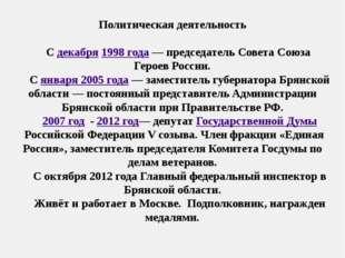 Политическая деятельность Сдекабря1998 года— председатель Совета Союза Гер