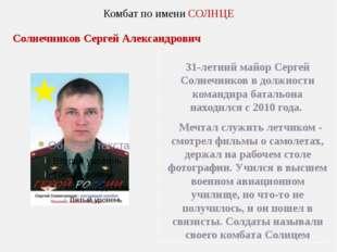 Солнечников Сергей Александрович 31-летний майор Сергей Солнечников в должнос