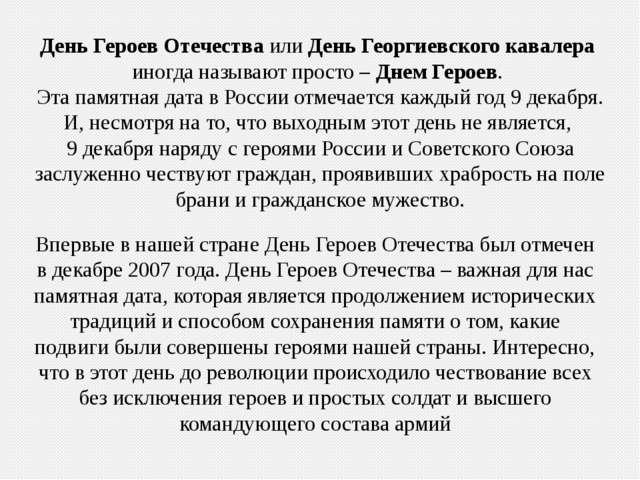 День Героев ОтечестваилиДень Георгиевского кавалера иногда называют просто...