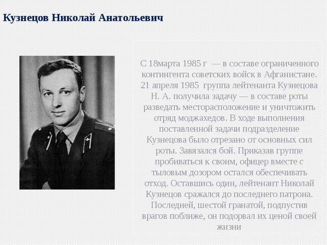 Кузнецов Николай Анатольевич С 18марта 1985 г — в составеограниченного конт...
