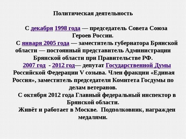 Политическая деятельность Сдекабря1998 года— председатель Совета Союза Гер...
