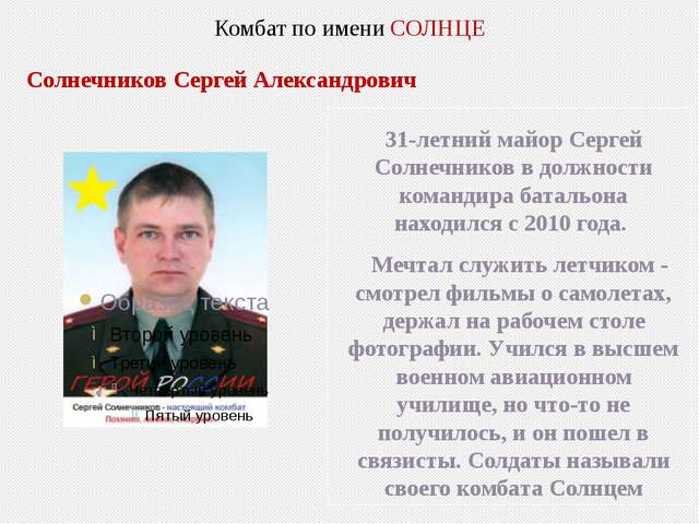 Солнечников Сергей Александрович 31-летний майор Сергей Солнечников в должнос...