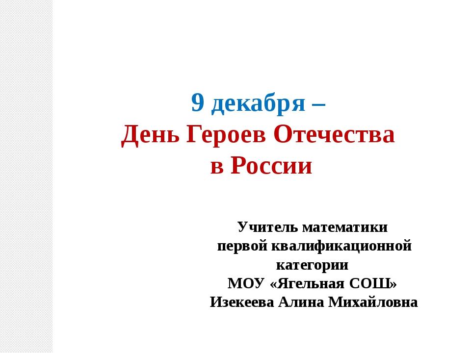9 декабря – День Героев Отечества в России Учитель математики первой квалифик...