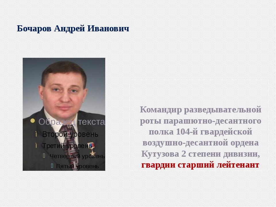 Бочаров Андрей Иванович Командир разведывательной роты парашютно-десантного п...