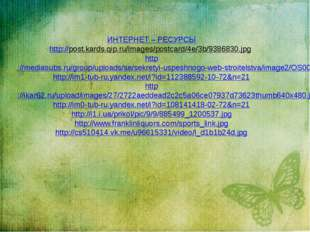 ИНТЕРНЕТ – РЕСУРСЫ http://post.kards.qip.ru/images/postcard/4e/3b/9386830.jp