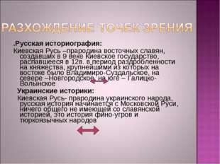 .Русская историография: Киевская Русь –прародина восточных славян, создавших