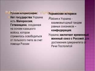 Русская историография: Нет государства Украина есть Малороссия, Гетманщина, с