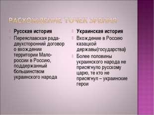 Русская история Переяславская рада- двухсторонний договор о вхождении террито