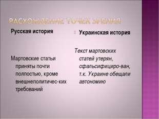 Русская история Мартовские статьи приняты почти полпостью, кроме внешнеполити