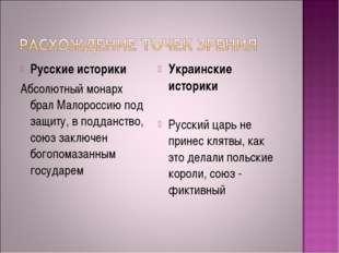 Русские историки Абсолютный монарх брал Малороссию под защиту, в подданство,