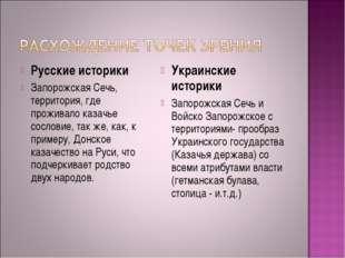 Русские историки Запорожская Сечь, территория, где проживало казачье сословие