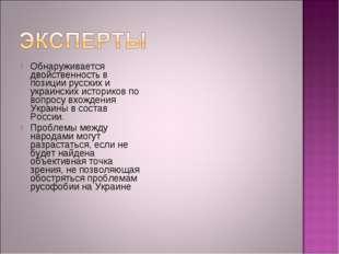 Обнаруживается двойственность в позиции русских и украинских историков по воп