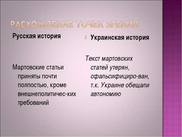 Русская история Мартовские статьи приняты почти полпостью, кроме внешнеполити...
