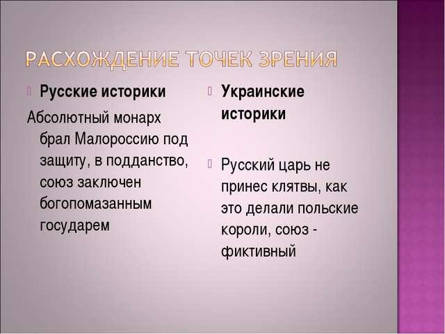 Русские историки Абсолютный монарх брал Малороссию под защиту, в подданство,...