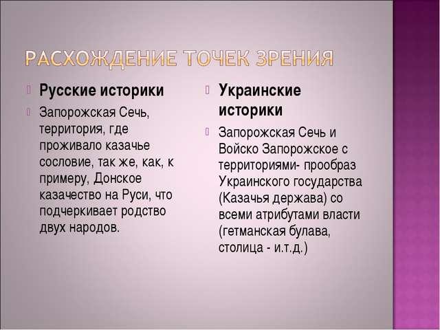Русские историки Запорожская Сечь, территория, где проживало казачье сословие...