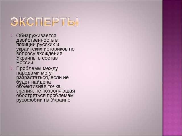 Обнаруживается двойственность в позиции русских и украинских историков по воп...