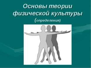 Основы теории физической культуры (определения)